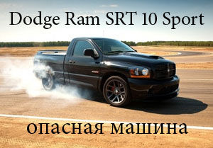 Dodge Ram SRT 10 Sport
