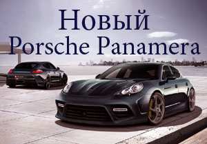 Новый Porsche Panamera