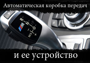 Автоматическая коробка передач