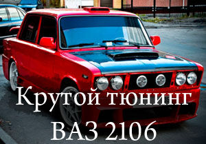 Тюнинг ВАЗ 2106