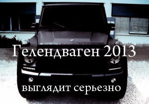 Гелендваген 2013