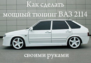 Тюнинг ВАЗ 2114