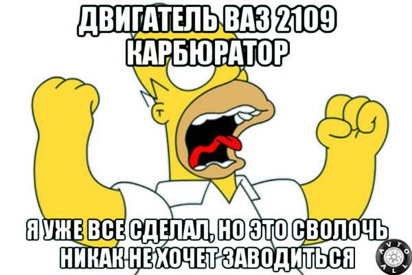ваз 2109 карбюратор не заводится