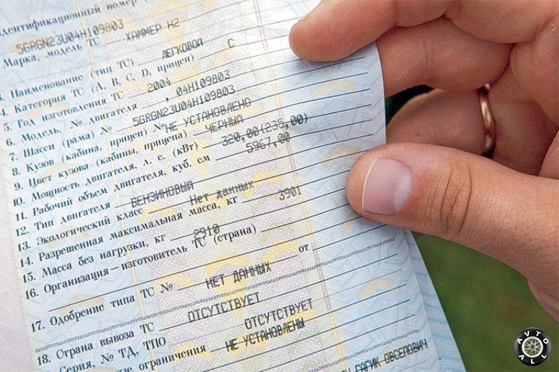 Паспорт транспортного средства на Hummer H2