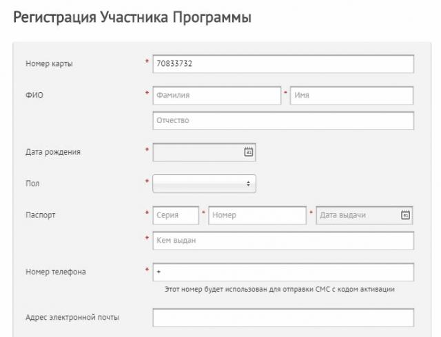 Активация карты Лукойл