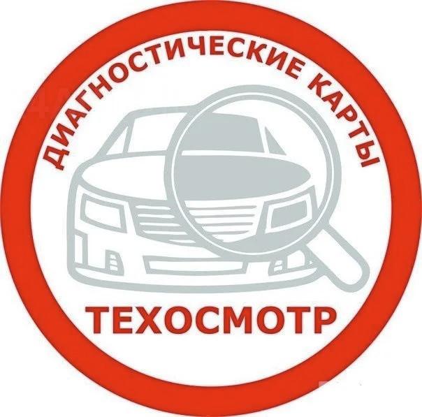 Оформление диагностической карты тех. осмотра для ОСАГО