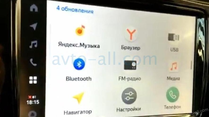 Система «Яндекс.Авто»